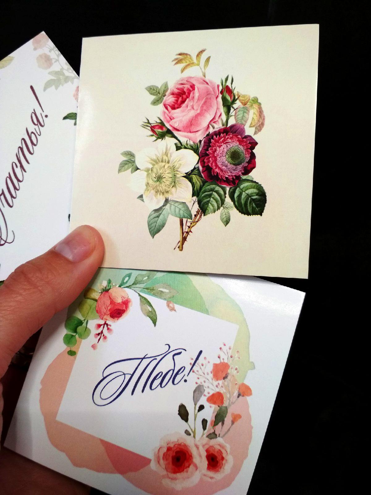 Небольшая открытка